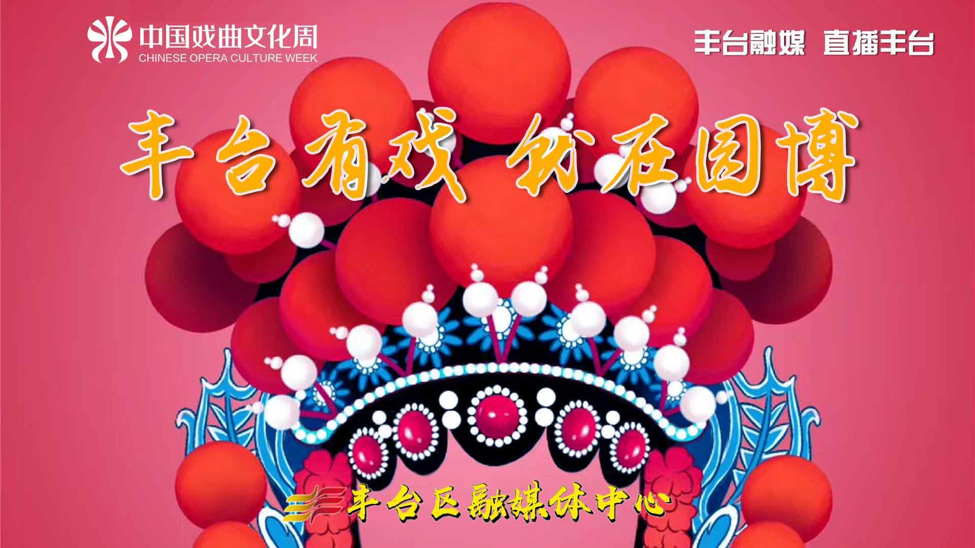 2019中国戏曲文化周