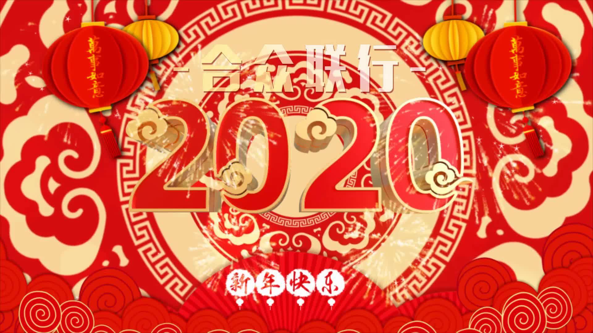恭喜发财2020